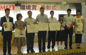 MRT環境賞2009 授賞式