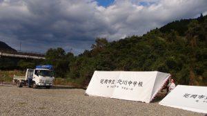 北川中学校様にテントを貸していただきました。
