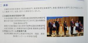 表彰式(右から3番目が組合長 長瀬です)
